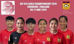ຮ່ວມເຊຍນັກເຕະສາວລາວ ໃນ AFF U15 GIRLS' CHAMPIONSHIP 2019 ຮອບຮອງຊະນະເລີດ ພົບກັບຟິລິບປິນ