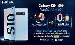 Samsung Galaxy S10 / S10+ ສະມາດໂຟນທີ່ບໍ່ພຽງແຕ່ໂດດເດັ່ນ ແຕ່ມາພ້ອມຄວາມແຕກຕ່າງທີ່ບໍ່ຄືໃຜ