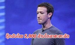 Facebook ຖືກປັບໃໝ 5,000 ລ້ານໂດລາສະຫະລັດ ຫຼັງຂໍ້ມູນຜູ້ໃຊ້ຫຼຸດນັບລ້ານບັນຊີ