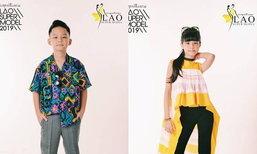 ຮ່ວມໂຫວດນ້ອງນ້ອຍເຍົາວະຊົນ ຊີງຕໍາແໜ່ງຂວັນໃຈມວນຊົນ ໂຄງການ Laos Super Model 2019