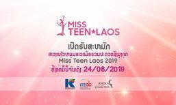 ໃຜຈະຄອງມຸງກຸດເປັນຄົນທຳອິດ? Miss Teen Laos ເລີ່ມຮັບສະໝັກຜູ້ເຂົ້າປະກວດຍິງສາວອາຍຸ 14-18 ປີ