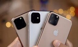 ວິເຄາະ iPhone 11 ຕ້ອງມີຫຍັງເພີ່ມ ຈຶ່ງຈະຄັກ ແລະ ໜ້າຊື້ເພີ່ມຂຶ້ນ?
