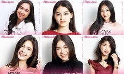 ເຊຍໃຜດີ? ເຜີຍໂສມໜ້າ TOP 40 ທີ່ຜ່ານການຄັດເລືອກໃນເວທີ Miss Teen Laos 2019
