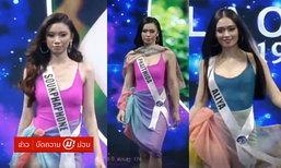 ສາວງາມ Miss Universe Laos 2019 ອວດຫຸ່ນດີໃນຊຸດລອຍນໍ້າ ຮອບ 20 ຄົນສຸດທ້າຍ