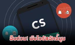 ໃຜທີ່ໃຊ້ແອັບສະແກນເອກະສານ CamScanner ເວີຊັນຟຣີໃຫ້ລຶບດ່ວນ ຖ້າບໍ່ຢາກຖືກລັກຂໍ້ມູນ