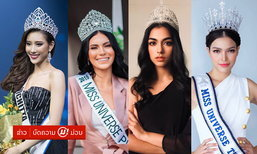 ພົບກັບ 8 ສາວ Miss Universe ຈາກບັນດາປະເທດໃນອາຊຽນ ກຽມຊີງມຸງກຸດທ້າຍປີນີ້