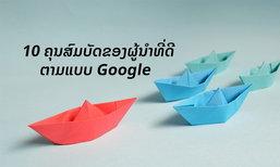 """10 ຄຸນສົມບັດຂອງ """"ຜູ້ນຳ"""" ທີ່ Google ຄົ້ນພົບຈາກການສຶກສາກວ່າ 10 ປີ"""
