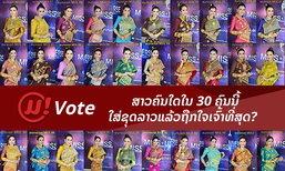 ໂຫວດເລີຍ! ເຈົ້າຄິດວ່າ ສາວງາມຄົນໃດໃສ່ຊຸດລາວແລ້ວຖືກໃຈເຈົ້າທີ່ສຸດ ໃນ Miss Universe Laos 2019?