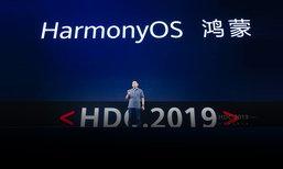 HUAWEI ເປີດໂຕລະບົບປະຕິບັດການໃໝ່ HarmonyOS ໃຊ້ໄດ້ກັບທຸກອຸປະກອນ ທັງສະມາດໂຟນ-ອຸປະກອນ IoT