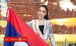 """""""ແອນນີ້"""" ເດີນທາງໂຄສະນາການທ່ອງທ່ຽວ-ວັດທະນະທຳລາວ ໃນເວທີ Miss Tourism World 2019"""