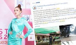 ເຈນນີ້ Miss World Laos 2017 ເປີດຮັບບໍລິຈາກອາຫານແຫ້ງ ເພື່ອຊ່ວຍເຫຼືອພີ່ນ້ອງຜູ້ປະສົບໄພຢູ່ພາກໃຕ້