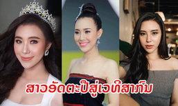 """ປະກາດ Miss Supranational Laos 2019 : """"ປຸລັດດາ ສາຍດອນໂຂງ"""" ສາວອັດຕະປືຄົນທຳອິດໃນເວທີສາກົນ"""