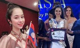 """""""ແຮ່ນນ້າ"""" ຕົວແທນຈາກລາວ ຄວ້າລາງວັນ Miss Social Media ໃນການປະກວດ Miss Asia Global 2019"""