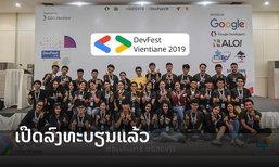 ກຽມພົບກັບ DevFest Vientiane 2019 ງານສຳມະນາທີ່ເປັນບ່ອນຮວມໂຕນັກພັດທະນາທີ່ໃຫຍ່ທີ່ສຸດໃນລາວ