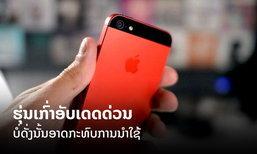 Apple ເຕືອນຜູ້ໃຊ້ງານ iPhone ແລະ iPad ຮຸ່ນເກົ່າ ຢ່າລືມອັບເດດ iOS ກ່ອນມີບັນຫາໃນການນຳໃຊ້