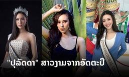 """""""ປຸລັດດາ ສາຍດອນໂຂງ"""" ນາງງາມລາວຄົນນີ້ເປັນມາແນວໃດ ກ່ອນຈະໄດ້ໄປປະກວດ Miss Supranational 2019 ຢູ່ໂປແລນ"""