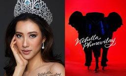 """""""ຊ້າງ"""" ສັດປະຈຳຊາດລາວ ກາຍມາເປັນ ຊຸດປະຈຳຊາດທີ່ Miss Universe Laos ຈະນຳໄປສະເໜີໃນເວທີໂລກ"""