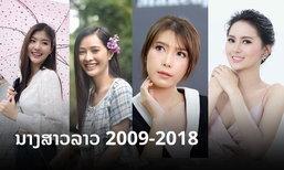 ຍ້ອນເບິ່ງສາວງາມຜູ້ຄອງມຸງກຸດ Miss Laos ຕັ້ງແຕ່ປີ 2009 ຈົນຮອດປັດຈຸບັນ