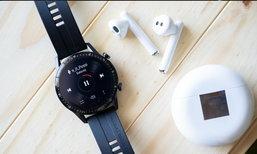 ມີຈໍາໜ່າຍແລ້ວ Huawei Watch GT2 ແລະ FreeBuds 3 ທຸກສາຂາທົ່ວປະເທດລາວ