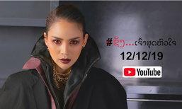 """ໄກ່ ນາງພະຍາ ປ່ອຍເພງໃໝ່ພ້ອມ MV """"ຊັງເຈົ້າສຸດຫົວໃຈ"""" ເນື້ອໃນສຸດດຸເດືອດສົ່ງທ້າຍປີ 2019"""