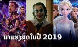 ນີ້ແມ່ນ 10 ຮູບເງົາທີ່ມີຄົນຄົ້ນຫາຂໍ້ມູນຫຼາຍທີ່ສຸດໃນ Google ປະຈຳປີ 2019