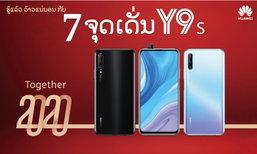 ລວມ 7 ຈຸດເດັ່ນ Huawei Y9s 2019 ພ້ອມ BIG PROMOTION ແຈກລາງວັນໃຫຍ່ຕ້ອນຮັບປີໃໝ່ 2020 ນີ້!