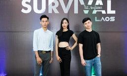 The Survival Laos ຮອບຄັດເລືອກຄຶກຄື້ນ ມີຜູ້ສະໝັກເຂົ້າຮ່ວມລາຍການກວ່າ 200 ຄົນ