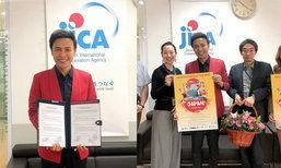 """""""ຕ້າ ເອແພັກ"""" ພາກພູມໃຈ ໄດ້ຮັບເລືອກໃຫ້ເປັນ Official Supporter ຂອງອົງການ JICA ລາວເປັນປີທີ 3"""