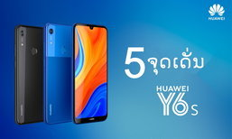 Huawei Y6s ສະມາດໂຟນນ້ອງໃໝ່ລາຄາປະຢັດ ຄົບເຄື່ອງຫຼິ້ນໄດ້ທຸກຢ່າງ