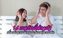 14 ເພງຮັກທີ່ຕ້ອງມີໃນ playlist ເພື່ອເພີ່ມຄວາມຫວານໃນວັນວາເລນທາຍ