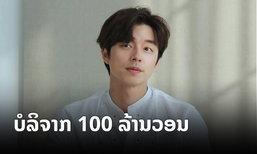 ໃຈບຸນ! ກົງຢູ ບໍລິຈາກ 100 ລ້ານວອນ ຊຸກຍູ້ເຈົ້າໜ້າທີ່ໃນການປ້ອງກັນພະຍາດໂຄວິດ-19