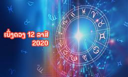 ເບິ່ງດວງປະຈຳປີ 2020 ຂອງທັງໝົດ 12 ລາສີ: ການງານ, ການເງິນ, ສຸຂະພາບ ແລະ ຄວາມຮັກ