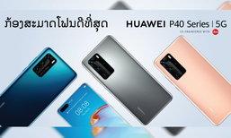 ວາງຈຳໜ່າຍແລ້ວ Huawei P40 Series ສຸດຍອດນະວັດຕະກຳກ້ອງເທິງສະມາດໂຟນທີ່ດີທີ່ສຸດ