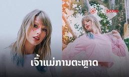 ເຮັດແນວໃດຈຶ່ງປະສົບຄວາມສຳເລັດ? ນີ້ແມ່ນ 5 ເຄັດລັບທີ່ຄວນຮຽນຮູ້ຈາກ Taylor Swift ຖ້າຢາກເກັ່ງການຕະຫຼາດ