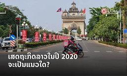 ເສດຖະກິດລາວຈະເປັນແນວໃດໃນປີ 2020? ທະນາຄານໂລກຊີ້ ໂຄວິດ-19 ກະທົບການເຕີບໂຕ ຄາດໜີ້ສິນເພີ່ມ