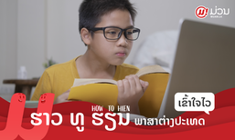 HOW TO ຮຽນພາສາຕ່າງປະເທດແນວໃດໃຫ້ໄດ້ ແລະ ເຂົ້າໃຈໄວທີ່ສຸດ