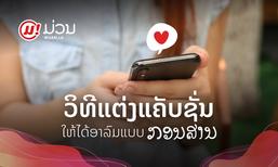 ວິທີປ່ຽນສານລາວເດີມມາເປັນແຄັບຊັ້ນ Facebook ແບບເກ໋ໆ