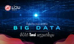 Big Data ສິ່ງທີ່ບໍ່ໄດ້ໃຫຍ່ພຽງຂໍ້ມູນ : ມັນແມ່ນຫຍັງ ແລະ ສຳຄັນແນວໃດ?