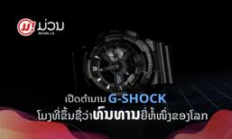 ເປີດຕຳນານຄວາມທົນທານຂອງໂມງ G-Shock ກ່ອນຈະມາເປັນໂມງແບຣນດັງລະດັບໂລກ ມີຄວາມເປັນມາແນວໃດ?