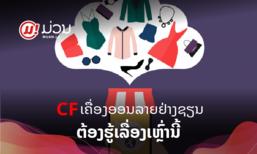 ຄິດຈະ CF ໃຫ້ອ່ານກ່ອນ! ນີ້ແມ່ນສິ່ງທີ່ບັນດາຂາຊັອບອອນລາຍຕ້ອງຮູ້