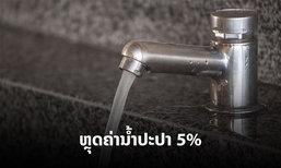 ດີໃຈນຳຊາວນະຄອນຫຼວງ! ນໍ້າປະປານະຄອນຫຼວງໄຟຂຽວ ຫຼຸດຄ່ານໍ້າ 5% ໃຫ້ຜູ້ຊົມໃຊ້ປະເພດຄົວເຮືອນ