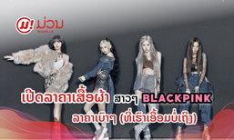 ເຫັນແລ້ວຕ້ອງອຶ້ງ! ເປີດລາຄາເສື້ອຜ້າຂອງສາວໆ BLACKPINK ລາຄາເບົາໆ (ທີ່ເອື້ອມບໍ່ເຖິງ)