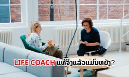 Life Coach ແມ່ນຫຍັງກັນແທ້ ແລະ ມັນສຳຄັນແນວໃດກັບຊີວິດຂອງເຈົ້າ?