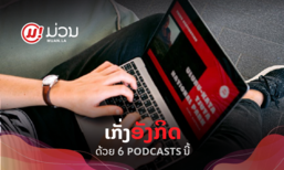 ຢາກເກັ່ງອັງກິດຕ້ອງຟັງ! ແນະນຳ 6 Podcasts ທີ່ຈະຊ່ວຍພັດທະນາທັກສະພາສາອັງກິດຂອງເຈົ້າ