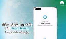 Petal Search ແມ່ນຫຍັງ? ສຳລັບລູກຄ້າຫົວເຫວີຍທຸກທ່ານບໍ່ຄວນພາດຢ່າງເດັດຂາດ