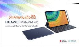 ຮູ້ຈຸດເດັ່ນກ່ອນເປັນເຈົ້າຂອງ Huawei MatePad Pro ພ້ອມຮັບຂອງແຖມມູນຄ່າລວມ 2,499,000 ກີບ