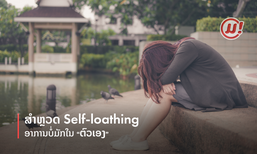 """ສຳຫຼວດ Self–loathing ອາການບໍ່ມັກໃນ """"ຕົວເອງ"""""""