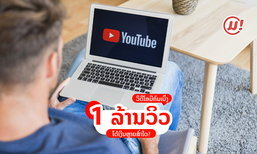 YouTuber ໄດ້ເງິນຫຼາຍສໍ່າໃດ ຖ້າວິດີໂອມີຄົນເບິ່ງຮອດ 1 ລ້ານວິວ?
