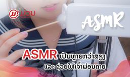 ນອນບໍ່ຫຼັບ ວິຕົກກັງວົນໃຈເຮັດແນວໃດດີ? ຮູ້ຈັກ ASMR ທີ່ເປັນຫຼາຍກວ່າສຽງ ແລະ ຊ່ວຍໃຫ້ເຈົ້າຜ່ອນຄາຍ