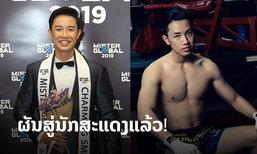 """ອັບເດດຜົນງານ """"ອາເລັກ Mister Global Laos"""" ບ່າວຫຼໍ່ຍິ້ມຫວານຜັນສູ່ນັກສະແດງຢ່າງເຕັມໂຕ"""
